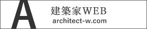 建築家WEBサイトバナー